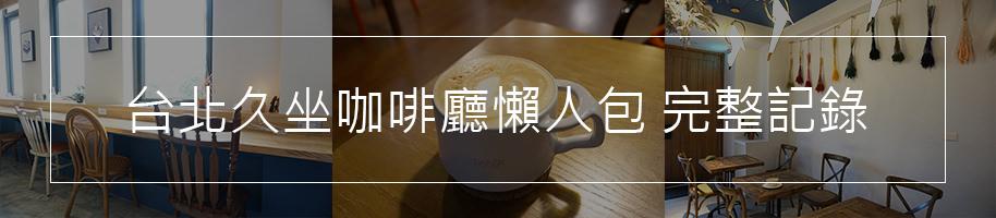 台北久坐咖啡廳懶人包 完整紀錄