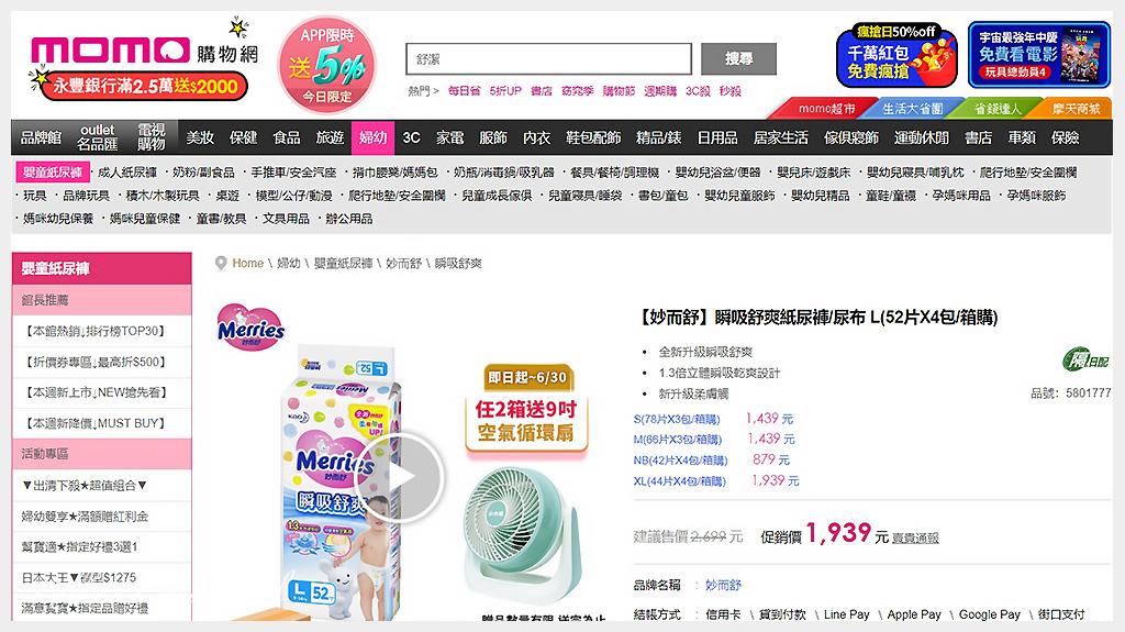 Qoo10大樹藥局尿布超低價