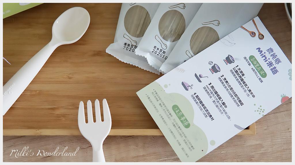 農純鄉mini米麵料理食譜